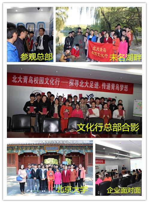 北大青鸟校园文化行(30)-郑州华睿